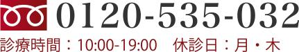 0120-535-032 診療時間10:00〜19:00 休診日:月・木